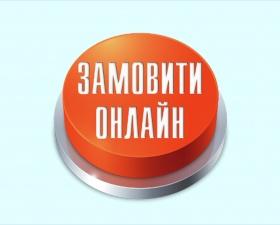 """ПрАТ """"ПЕЕМ """"Центральна енергетична компанія"""" пропонує своїм клієнтам замовлення послуг онлайн"""