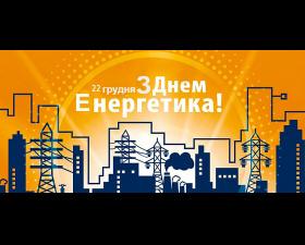 Шановні працівники енергетичної галузі України!