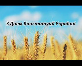 Привітання з Днем Конституції України !