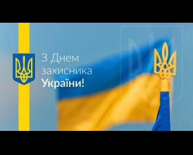 З Днем Козацтва, Днем Захисника України та зі Святом Покрови Пресвятої Богородиці!