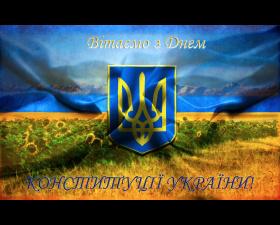 Вітаємо співвітчизників із Днем Конституції України!