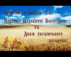 Вітаємо з Днем українського козацтва!