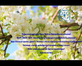 Привітання з Великоднем та Травневими святами!